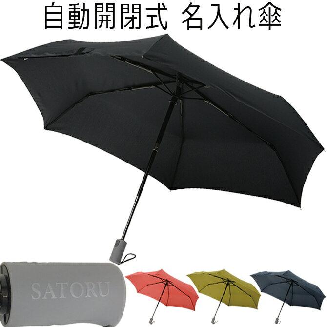 名入れ ギフト 自動開閉 折りたたみ傘 プレゼント 軽量 6本骨 傘 RAKURAKU mabu ワンプッシュ コンパクト UVカット 選べる4色 男女兼用 プレゼント 傘 名前入り 女性用 男性用 雨傘 /傘/