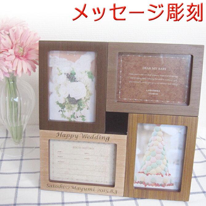 名入れ 結婚祝い 木製4枚タイプフォトフレーム ギフト フォトフレーム 木製 写真4枚タイプ 写真立て 名前入り ギフト 贈り物 おすすめ /フォトフレーム/ 七五三