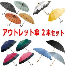 アウトレット 傘 福袋 2本セット 男性用 女性用 12本骨 16本骨 24本骨 雨傘 和傘 傘 晴雨兼用 訳あり お得 メンズ レディース/傘/ YU