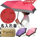 敬老の日 名入れ プレゼント 折りたたみ傘 桜うさぎ 雨に濡れると柄が浮き出る 晴雨兼用 日傘 軽量 傘 撥水加工 コン…