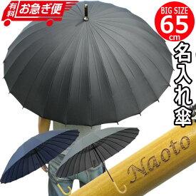 名前入り プレゼント 男性用 傘 匠 65cm 大きい 24本骨 雨傘 ギフト 還暦祝い メンズ 和傘 おすすめ /傘/