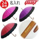 名入れ 傘 雨で濡れると桜柄が浮かび上がる 和桜 京美咲 名入れ傘 還暦祝い ギフト 名入れ レディース えんじ 紫 ピン…