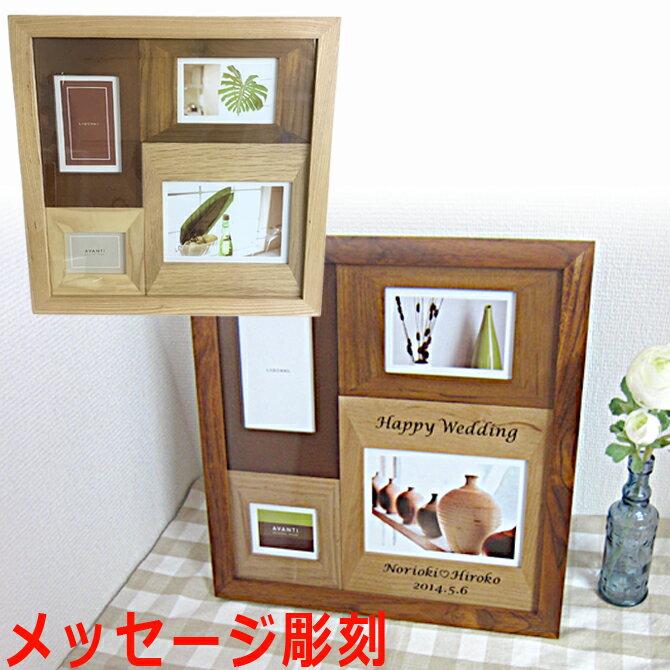名入れ プレゼント ウッド フォトフレーム 写真4枚タイプ 写真立て 木製 壁掛け 誕生日ギフト 還暦祝い 結婚祝い 七五三 /フォトフレーム/