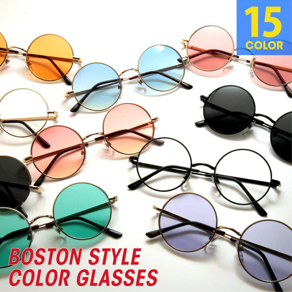 丸メガネ サングラス レディース メンズ おしゃれ ラウンド 丸めがね ダテメガネ だてめがね 伊達眼鏡 UVカット ライトカラー 薄い色 ◆送料無料◆