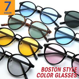 伊達メガネ ボストンメガネ 丸めがね 眼鏡 サングラス おしゃれ レディース メンズ UVカット カラーレンズ