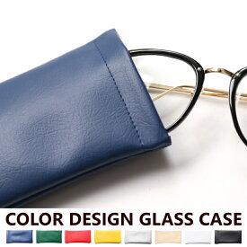 メガネケース 革 おしゃれ スリム かわいい ソフト 無地 レザー 眼鏡ケース めがねケース メガネ入れ シンプル 片口 ワンタッチ ◆送料無料◆ 【メール便】