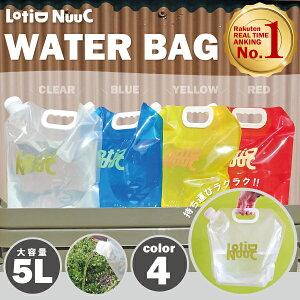 [ランキング1位獲得] LotiD NuuC ウォーターバッグ ウォータータンク 5L 折りたたみ キャンプ 防災 アウトドア 1個 大容量 給水袋 水袋 飲料水袋 非常用 ポリタンク 5リットル 貯水タンク 軽量