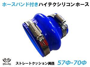 ドイツ ノールマ バンド付 キング ハイテク シリコンホース ストレート クッション 異径 内径Φ57/70mm 青色 ロゴマーク無しインタークーラー ターボ インテーク ラジェーター ライン パイピン