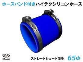 ホースバンド付き キング ハイテク シリコンホース ストレート ショート 同径 内径 Φ65mm 青色ロゴマーク無しインタークーラー ターボ インテーク ラジェーター ライン パイピング 接続ホース 汎用品