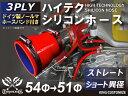 ホースバンド付き ハイテク シリコンホース ストレート ショート 異径 内径Φ51/54mm 赤色 ロゴマーク無しインターク…
