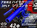 長さ500mm TOYOKING 高品質 シリコンホース ストレート ロング ...