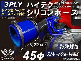 10周年記念セール! 特殊規格 特殊サイズ 特殊長さ 全長70mmホースバンド付き ハイテク シリコンホース ストレート ショート 同径 内径45Φ 青色 ロゴマーク無しインタークーラー ターボ インテーク パイピング 接続ホース 汎用品