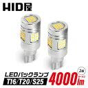 LED バックランプ LED T16 T20 S25 ホワイト 爆光 省エネ 4000lm 日本製LEDチップ 6500k HID屋 2個セット