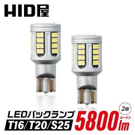 LEDバックランプ | T16 T20 S25 爆光 5800lm HID屋 T16 T20 S25 LED バックランプ 爆光 ヘットライト級 5800lm 日本製LEDチップ 36基/42基搭載 無極性 6500k 2個セット