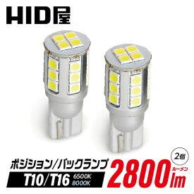 HID屋 T10 T16 LED 爆光 2800lm 日本製LED 22基搭載 ホワイト 6500k / クールホワイト 8000k ポジション バックランプ ナンバー灯 ルームランプ 2個セット