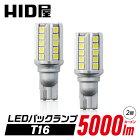 HID屋 T16 LED バックランプ 爆光 実測5000lm 日本製LEDチップ 36基/42基搭載 無極性 6500k 2個セット