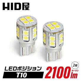 HID屋 T10 LED 爆光 2100lm 日本製LEDチップ 16基搭載 ホワイト 6500k ポジション バックランプ ナンバー灯 ルームランプ 2個セット