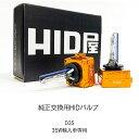 HIDバルブ 純正交換 HID バルブ D3S D3R 35W 5000K 6000K 8000K オスラム社同様PEI採用 ヘッドライト 光軸ブレ防止金…
