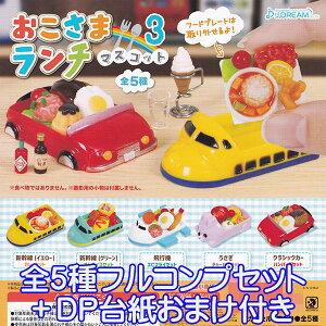 おこさまランチマスコット3 ミニチュア レストラン グッズ フィギュア 模型 ぷち サンプル おもちゃ ガチャガチャ J.ドリーム(全5種フルコンプセット+DP台紙おまけ付き)【即納】【数量限