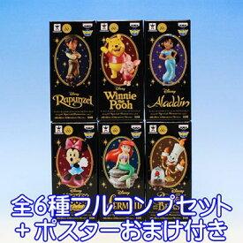 ディズニーキャラクターズ ワールドコレクタブルフィギュア story.00 Special Memories vol.2 バンプレスト(全6種フルコンプセット+ポスターおまけ付き) 【即納】【数量限定】