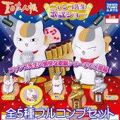 夏目友人帳ニャンコ先生歌謡ショーグッズ猫ネコアニメガチャタカラトミーアーツ