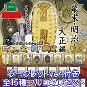 古銭コレクション13日本の金・銀・銅貨幕末・明治・大正編ガチャエポック社
