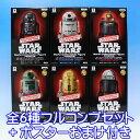 スター・ウォーズ ワールドコレクタブルフィギュアPREMIUM R2−D2 Colordinate Collection 映画 プライズ バンプレスト(全6種フルコン…