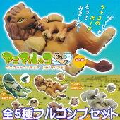 アニマルッコマスコットフィギュアVer.サバンナ動物グッズガチャQualia(全5種フルコンプセット)