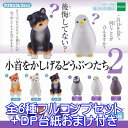 小首をかしげるどうぶつたち。2 カプセルコレクション フィギュア イヌ ペンギン 動物 グッズ ガチャ エポック社(全6種フルコンプセッ…