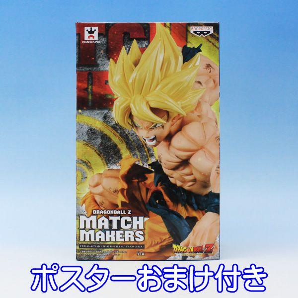 ドラゴンボールZ MATCH MAKERS SUPER SAIYAN SON GOKOU 孫悟空 プライズ バンプレスト(ポスターおまけ付き) 【即納】【数量限定】