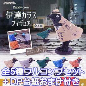 伊達カラス フィギュア Dandy crow 帽子 コード コーディネイト お洒落 コレクション グッズ 模型 J.ドリーム (全5種フルコンプセット+DP台紙おまけ付き) 【即納】【数量限定】