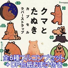 クマとたぬき カプセルラバーストラップ 熊 狸 キャラクター コレクション グッズ ブシロードクリエイティブ (全6種フルコンプセット+DP台紙おまけ付き)【即納】【数量限定】