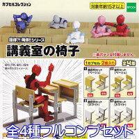 誰得?!俺得!!シリーズ講義室の椅子カプセルコレクショングッズフィギュアジオラマ模型ガチャエポック社