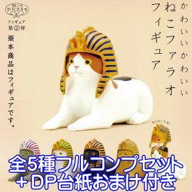 ねこのかぶりものフィギュア 第2弾 かわいいかわいいねこファラオフィギュア 猫コス ネコ 模型 グッズ ガチャ 奇譚クラブ(全5種フルコンプセット+DP台紙おまけ付き)【即納】【数量限定】