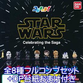 コレキャラ! スター・ウォーズ Celebrating the Saga STAR WARS 映画 フィギュア ガチャ バンダイ(全8種フルコンプセット+DP台紙おまけ付き)【即納】【数量限定】