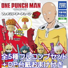 ワンパンマン フィギュアキーチェーン3 ONE PUNCH MAN ガチャ タカラトミーアーツ(全5種フルコンプセット+DP台紙おまけ付き)【即納】【数量限定】