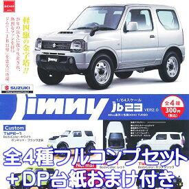 SUZUKI Jimny JB23 ver2.0 スズキ ジムニー 1/64スケール ミニカー おもちゃ ガチャ ビーム(全4種フルコンプセット+DP台紙おまけ付き)【即納】【数量限定】