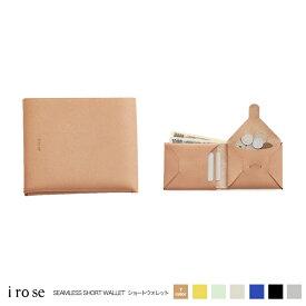 irose イロセ 財布 日本製 seamless ショートウォレット 男女兼用 二つ折り きれいな色 ACC-SL03