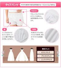 ビスチェセット(ウェディングドレス用下着ブライダルインナーウェディングインナー)サイズ交換可