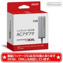 棚卸しの為★4月25日発送★新品】ニンテンドー3DS用 ACアダプタ (3DS 3DSLLDSi DSiLL兼用) 充電器