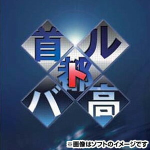 【+1月18日発送★新品】PSPソフト 首都高バトル PSP the Best 再廉価版 (セ ULJM-08051 (コナ
