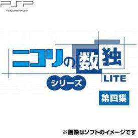 【在庫あり★新品】PSPソフト ニコリの数独LITE 第四集