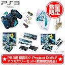 【数量限定特価★棚卸しの為★4月25日発送★新品】PS3周辺機器 初音ミク -Project DIVA- F アクセサリーセット (セ