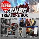【処分特価★11月20日発送★新品】Xbox360ソフト 真・北斗無双 TREASURE BOX (限定版) KTGS-X0213 (k