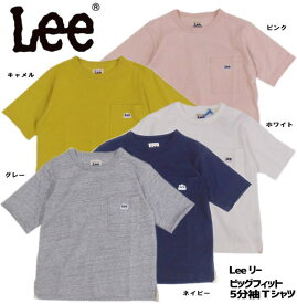 【 50%offSale!!】 Lee リー キッズ ジュニア【 5色展開】【 大人顔負け 可愛すぎ シルエット 】  ビッグフィット五分袖Tシャツ【 上質 素材 】  BIG-FIT T-SHIRTS/LK0375 セール ●【定価4212円】