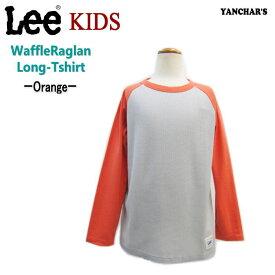 【55%SALE】【 Lee キッズ 】 【しっかり仕立てのラグラン切り替え ワッフル ロングTシャツ 】 【Orange×グレー】LK0256-09-Orange【男女兼用・長袖Tシャツ】 ■【定価4320→半額SALE】