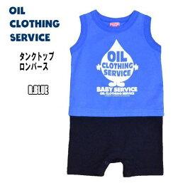 【 在庫限りSALE + 送料無料!! 】 OIL CLOTHING SERVICE オイルマーク タンクトップ ロンパース R.BLUE 70-80cm サイズ 150903 ブランド 子供服 男女兼用