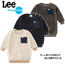 af7f3a13f4e96   再値下げ 半額 SALE  Lee x StompStamp   Lee KID S  ロングボアフリース トレーナー 9187272 ブランド子供服  防寒 リーキッズ ガールズワンピース あったか暖 ...