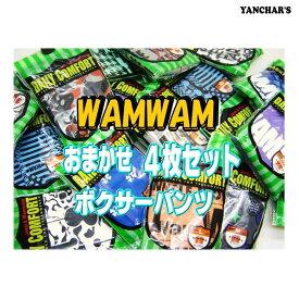 WAMWAM ワムワム おまかせ4枚組 BOY'S ボクサーパンツ お買い得 SALE 男の子 ボクサーパンツ JENNI ジェニィ