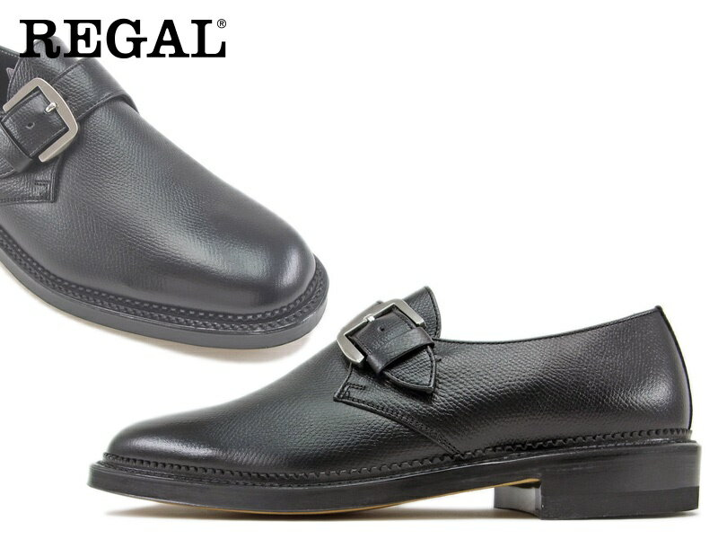 【2321】【REGAL】【送料無料】アッパー全て本革 型押し加工日本製☆グッドイヤーウエルト式製法モンクストラップ ビジネスシューズ紳士靴